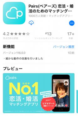 ペアーズの公式アプリはこちら